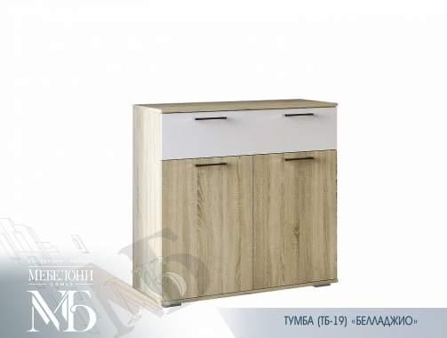 Тумба БЕЛЛАДЖИО ТБ-19