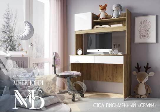 """Письменный стол """"Селфи"""" ПС-05"""