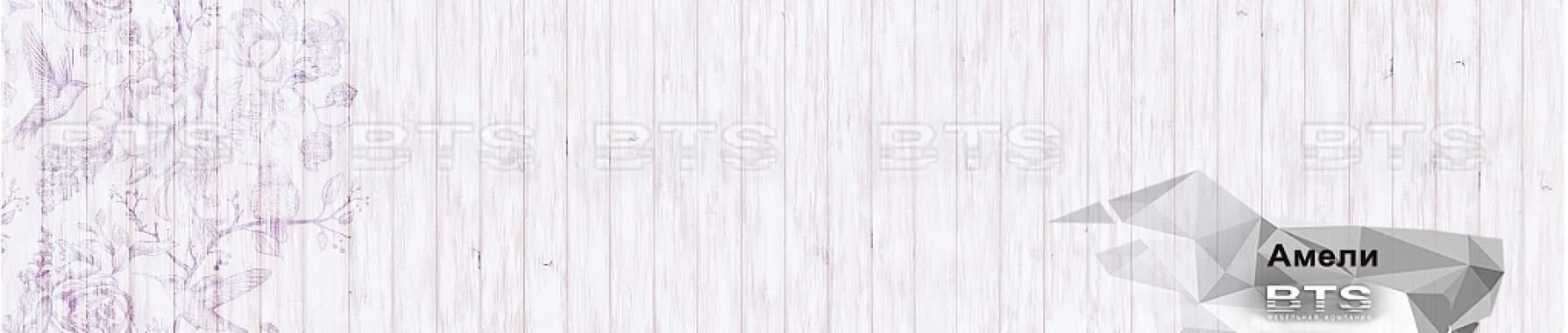 Стеновая панель BTS №6 Амели 2,8 м