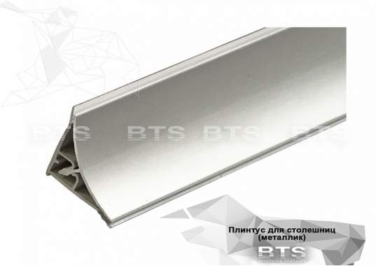 Плинтус для столешниц (металлик) 3,0 м.
