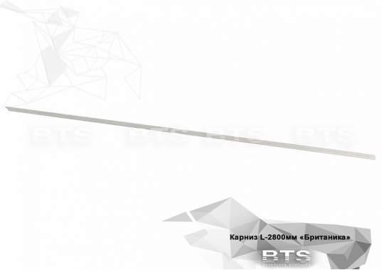 "Карниз ""Британика"" L-2800 мм"
